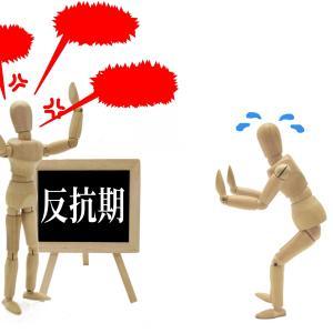 【反抗期の対処法】