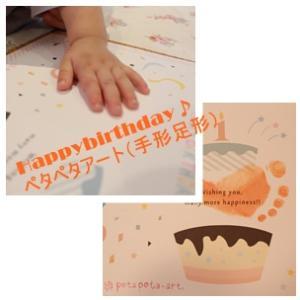 Happybirthday♪手形足形アート☆