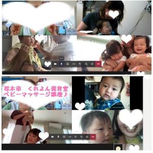 厚木市くれよん保育室・ベビーマッサージ♪オンライン開催☆7.2