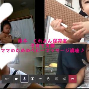ベビーマッサージオンライン無料開催☆9.17