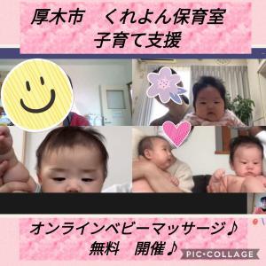 厚木市 オンライン・くれよん保育室子育て支援☆6.10