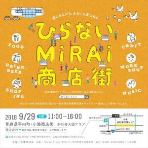 ☆ひらないMiRAi商店街☆