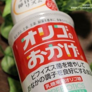 【毎日の食生活にオリゴ糖を ~ 「オリゴのおかげ」で腸活応援。】