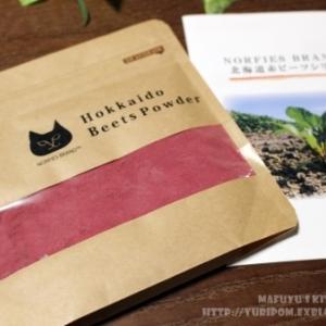 【飲む輸血!?北海道産無農薬栽培赤ビーツのパウダーとビーツのお話・薬膳解説アリ。】