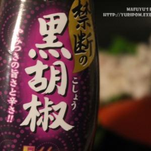 【禁断の黒胡椒でコク旨!ニラ玉黒炒飯。】
