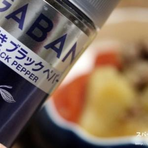 【スパイスで好き嫌い解消チャレンジ:味覚編】黒胡椒と和食の素敵な関係 ~ 肉じゃがと黒胡椒。