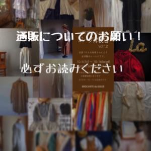 ジーグ洋装店 vol.12 Autumn 終了しました!通販開始します