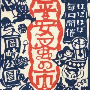 13日は 京都 平安蚤の市です