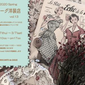 ジーグ洋装店 vol.13 Spring  本日最終日です!