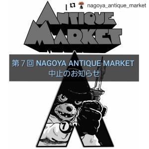 名古屋アンティークマーケット中止になりました