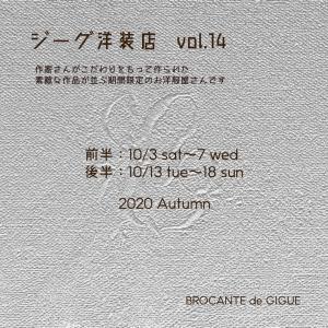 ジーグ洋装店vol.14 3日・4日は完全予約制になります
