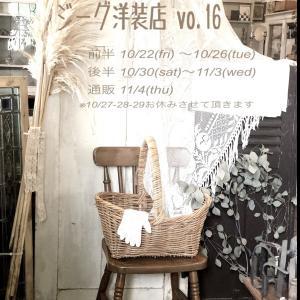 10月開催店内企画展 『ジーグ洋装店 vol.16 Autumn』のおしらせ