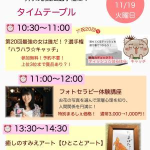 いよいよ明日♡11/19(火)開催千住びゅーてぃーまるしぇ