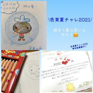 色育夏休み親子チャレンジ2021