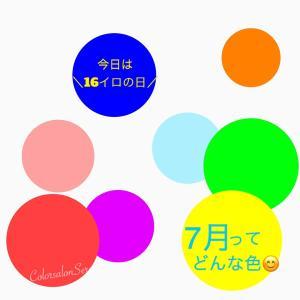 【16色の日】