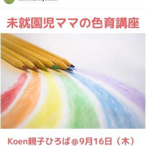 【開催報告】koen親子ひろばイベント
