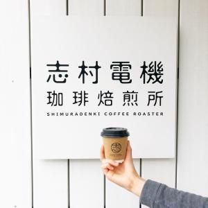 【おススメ】練馬春日町に発見!志村電機珈琲焙煎所でカフェラテを♡