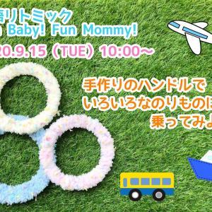 【キャンセル出ました!】9/15(火)手作りハンドルでGo Go~!お出かけへ☆英語リトミック!