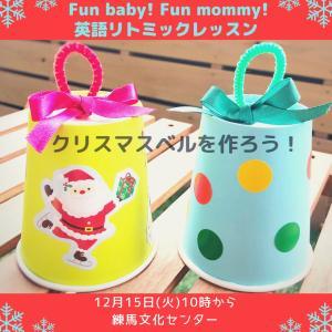 【募集開始!】12/15(火)クリスマスベルをリンリン♪英語リトミックでクリスマスを楽しもう!