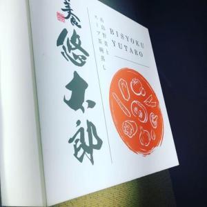 親びん海デビューの旅♪福岡旅行旅行最後の夜に相応しいおいしい料理♡美食悠太郎♪
