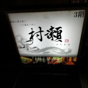 久々に感動するレベルのお店に出会っちゃった♪蕎麦・鮮魚 個室居酒屋 へぎ蕎麦 村瀬 田町本店!
