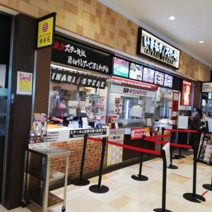 【いきなりステーキデビューは湘南モールフィルのフードコートで!】