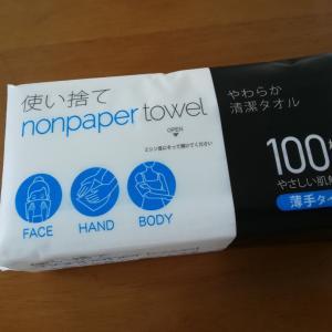 【潔癖症なわたしにぴったり(笑)使い捨てnonpaper towel♪】