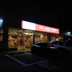 【お目当てのお店へ!!!ステーキハウスタワラ用田店】