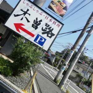 あ~あ〜。。。(泣)木曽路藤沢店!!!