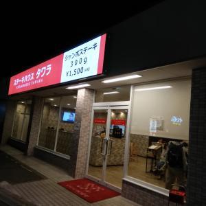 【たどりついたのは。。。ステーキハウスタワラ 寒川店】