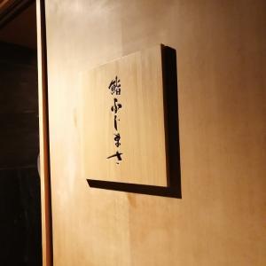 【恵比寿 鮨 ふじまさ♪】