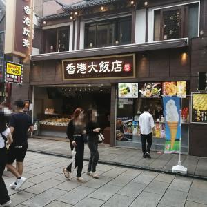 【中華街で食べ放題なら絶対ここ!!!!香港大飯店♪】