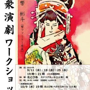 秋色ゆうひさん出演の舞台、観てきました(*^^*)