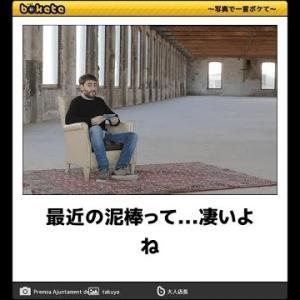 犯罪的行為絶対撲滅於日本