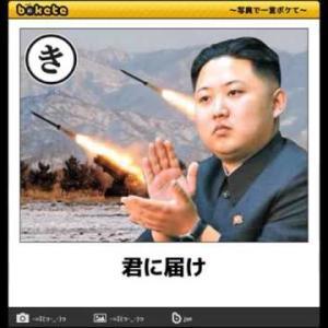 今、北朝鮮では・・・・