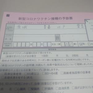 ワクチン接種予診票