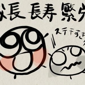 2020 マスターのウキウキお財布 発表!