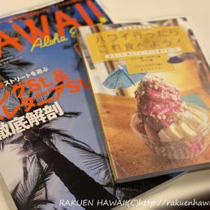 ワクワクするハワイ本!そして今年のハワイ計画は?