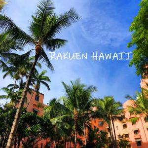 2018・9子連れハワイ・5日目⑨【ハワイの友人たちとKIRINレストランで中華ディナー♪】
