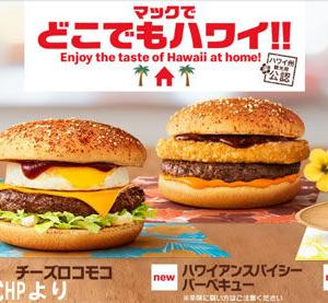 マクドナルドでどこでもハワイ♪