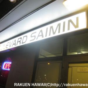 【ハワイの今】老舗レストランの閉店が止まらない・・・。