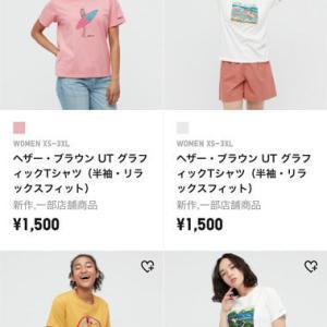 ユニクロとヘザーブラウンのコラボTシャツ販売開始!しかも日本で買う方が安い!