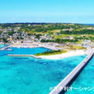 2019・7 沖縄子連れ旅行・2日目⑤【ナイスビューじゃなかった!古宇利島】