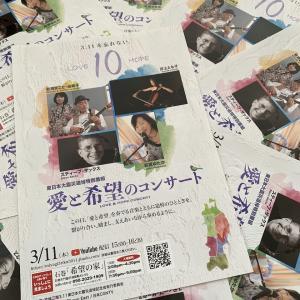 無料イベント。10年目から未来へ。愛と希望のコンサート。