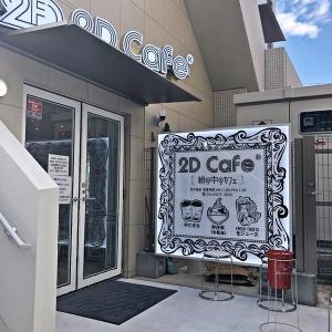 韓国カフェが日本にも?!まるで絵本の中に居るみたいな『2D Cafe』