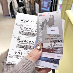 【Pickupレポ】新羅免税店で総額₩166000分ギフトカードをフル活用!