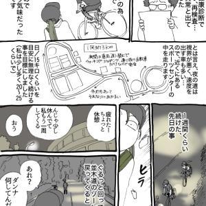 適当絵日記漫画-パコ家「返って来たお賽銭」