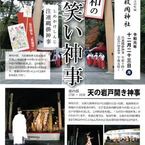 第464回東京白金ラフタークラブ実施しました。