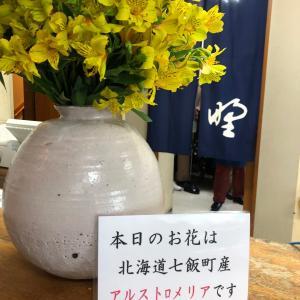 北海道のお花 本日の旅館♪