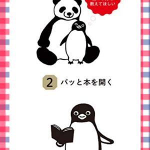 ペンギン占い~私に足りないもの